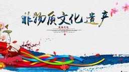 《我国非物质文化遗产保护的实践与创新》