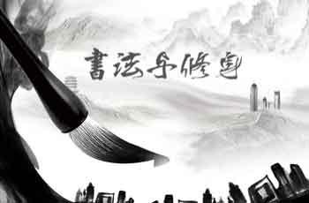 《写好中国字 做好中国人》