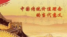 《中国传统价值理念的当代意义》