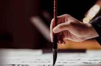 《书法史与书法实践》